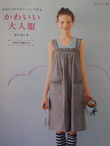 Japanese clothing pattern book isbn 9784391627831